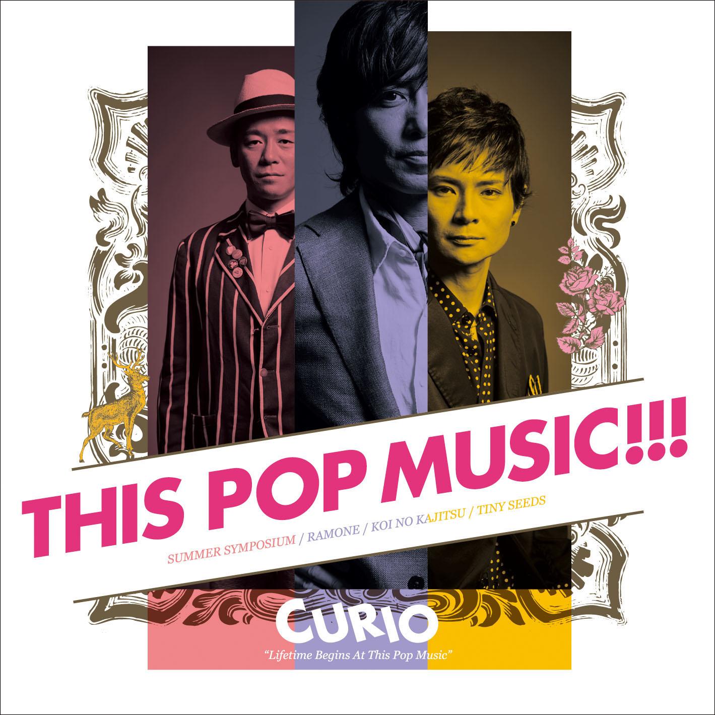 三部作第三部『THIS POP MUSIC!!!』6/22リリース!!