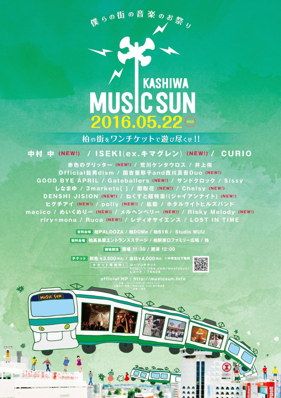 いよいよです!5/22(日)柏Music Sun!CURIOの登場は18:20〜@DOMe